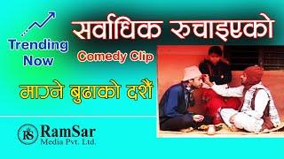माग्ने बुढाको दशैं || Magne Budha Dashain || Meri Bassai Best Comedy Clip