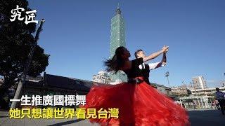 【究匠】一生推廣國標舞 她只想讓世界看見台灣