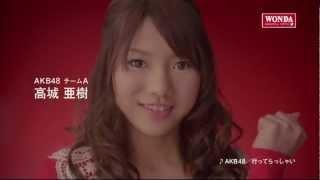 再アップ AKB48 高城亜樹 ワンダ モーニングショット CM 「メッセージ篇」