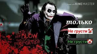 Джокер бросает вызов Бэтмену