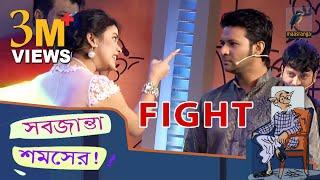 ভাবনা ও নিরব এর ঝগড়া | Bhabna & Nirob's Fight at Shobjanta Shomsher | সবজান্তা শমসের