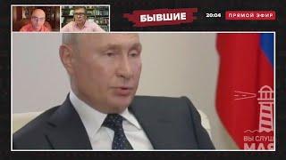 Путин ПРИЗЕМЛИЛ Запад! Обсуждение интервью президента РФ и событий в Беларуси