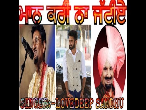 LOVEDEP SANDHU :- MAAN KARI NA JATTIYIE (DEDICATED TO RESPECT  KULDEEP MANAK SHAB ) LATEST SONG 2017