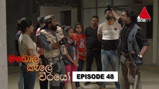 මඩොල් කැලේ වීරයෝ | Madol Kele Weerayo | Episode - 48 | Sirasa TV Thumbnail