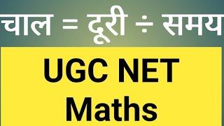 NTA UGC NET   Maths   Time Speed & Distance Tricks  Question