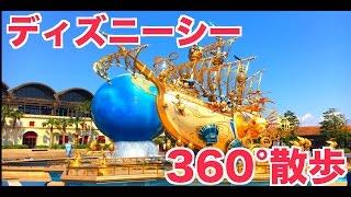 東京ディズニーシーVR散歩【カモさんチャンネル】Tokyo DisneySea VR Walkthrough 2016/4/30