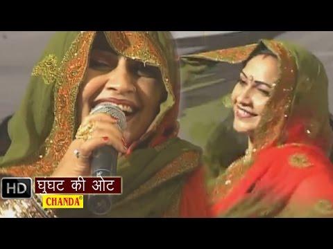 Ghunghat Ki Oot || घूँघट की ओट || Rajbala, Nardev Beniwal || Haryanvi Ragni