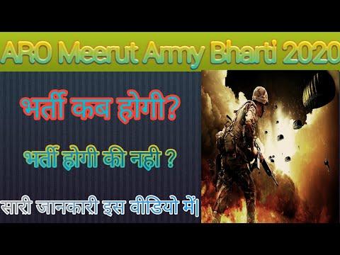 Aro Army Rally bharti Aro Meerut 2020|भर्ती होगी या नही lock down के बाद