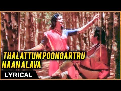 gopura vasalile thalattum poongatru mp3 song