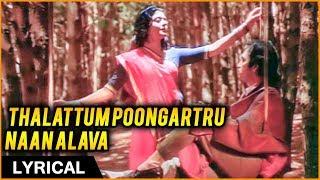 Thalattum Poongatru - Lyrical | Gopura Vasalile | Bhanupriya | Karthik |  Ilaiyaraaja Hit Songs