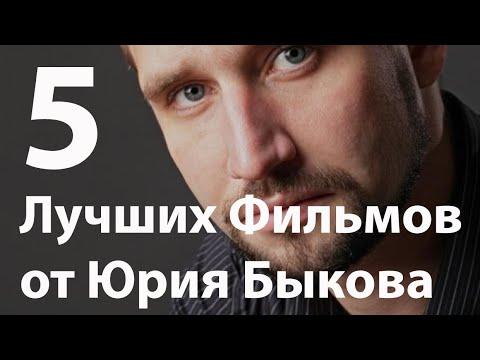 5 фильмов Юрия Быкова
