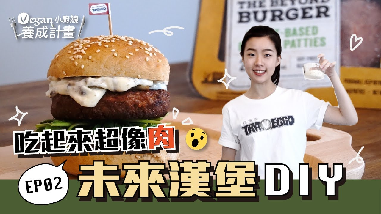 我們做了一顆未來肉漢堡 </p>  </article>        <small>                 <a href=