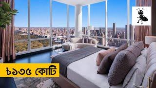 নিউইয়র্কে ১৩৫ কোটি টাকার ফ্লাট | কি আছে এর ভিতর | কালো পিপড়া | Million Dollar Apartment | Kalo Pipra