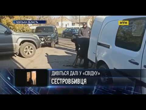 На Одещині хлопець убив дівчину за насмішки під час сексу