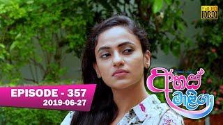 Ahas Maliga | Episode 357 | 2019-06-27 Thumbnail