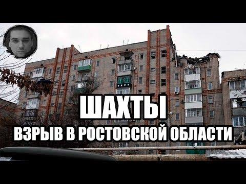 Взрыв в Шахты. Взрыв газа ? Взрыв дома в Ростовской области.