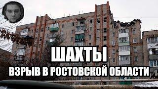 Взрыв в Шахты. Взрыв газа  Взрыв дома в Ростовской области.