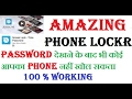 Amazing Apps | Secret Phone Lock | Top Best Screen lock App For Android Mobile Phone 2017 in Hindi