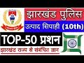 JHARKHAND POLICE TOP-50 GK || EXCISE CONSTABLE VACANCY MOST IMPORTANT QUESTIONS