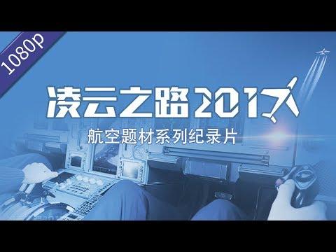 航空题材系列纪录片《凌云之路2017 THE WAY TO FLY》公映版1080P
