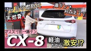 【軽油だから激安!?】ガス欠寸前の CX-8 にガソリン満タン入れてみた・1ヶ月の燃料代は?・満タンで何km走る?・実燃費は?