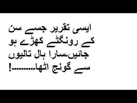Best Urdu speech | Best Urdu Speech ever In Pakistan | Best Urdu speaker  ever