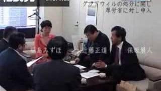 【グッドウィル】:行政処分に関し厚労省に社民党が申し入れ thumbnail