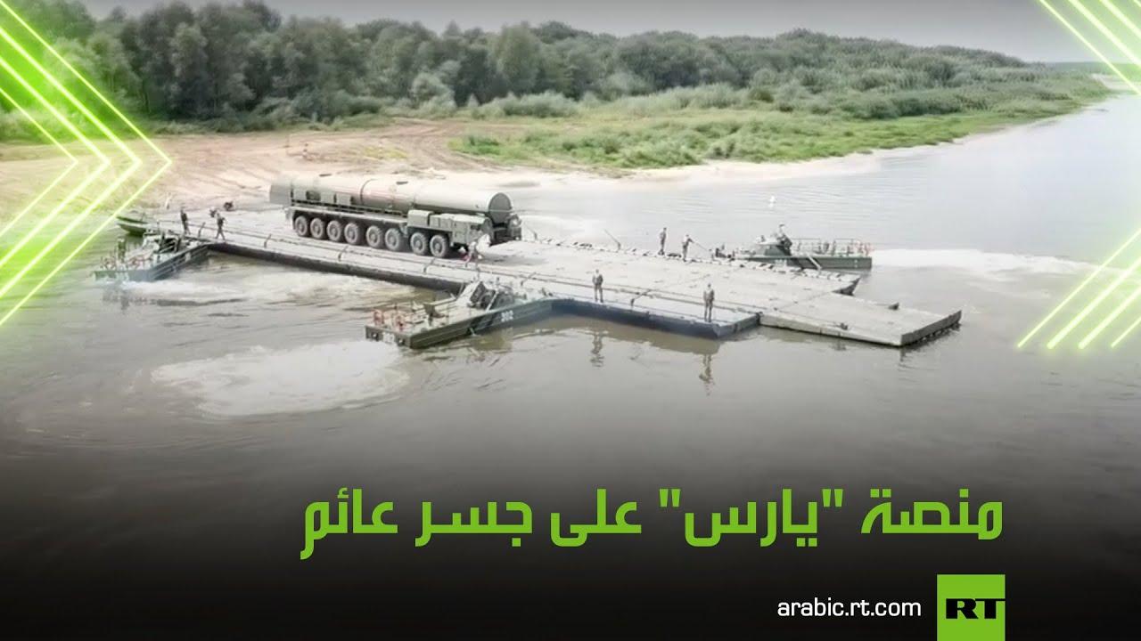 منصة -يارس- على جسر عائم  - نشر قبل 39 دقيقة