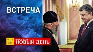 НОВЫЙ ДЕНЬ. НОВОСТИ. ВЫПУСК ОТ 12.11.2018