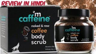 Caffeine Naked & Raw Coffee Body Scrub || Best body scrub for all skin types || Remove Tan From Body