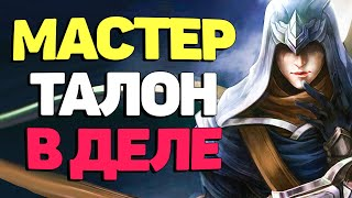 Талон Берсерк с 31 киллом - League of  Legends