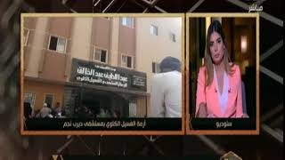 هنا العاصمة| محافظ الشرقية: لابد أن نتمهل في الحكم على أزمة مستشفى ديرب نجم
