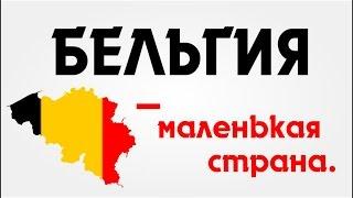 Бельгия, это маленькая страна(О Бельгии, это маленькая страна, жизнь в Бельгии, в Европе, факты. Пред. видео: недвижимость https://goo.gl/99oZBb А..., 2016-04-04T20:34:58.000Z)