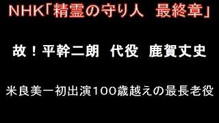故 平幹二朗の代役 鹿賀丈史!歌手の米良美一 最長老・トト役!作家・上...