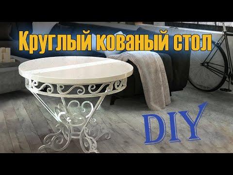 Стол круглый кованый / Своими руками