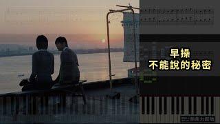 [電影] 不能說的秘密 - 早操 (鋼琴教學) Synthesia 琴譜 Sheet Music