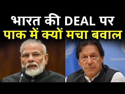 India Forex Reserves   भारत की डील पर पाकिस्तान में मचा बवाल   Indian Affairs