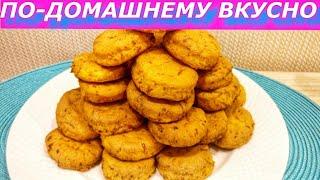 СКАЗОЧНОЕ Морковное Печенье! Готовится просто - съедается быстро!