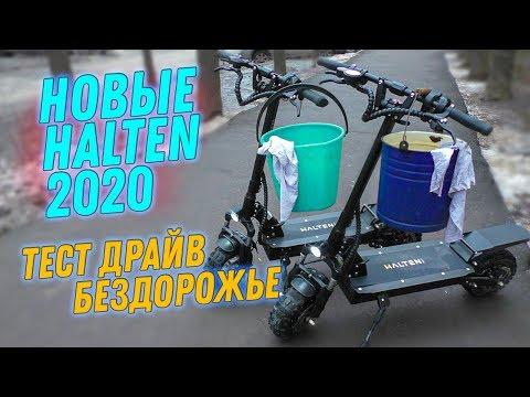 Halten RS-03 и Halten RS-02 тест драйв бездорожье зимой Новые электросамокаты 2020