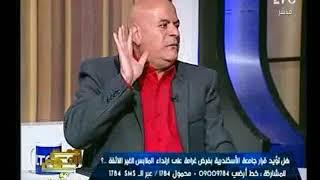 النائب فايز بركات يؤيد قرار جامعة الأسكندرية بالغرامة علي الملابس الغير لائقة بشروط