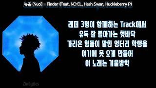 뉴올(nuol) - finder (feat. no:el, hashswan, huckleberry p)[가사/lirics video]