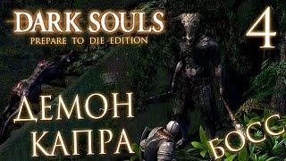 Прохождение Dark Souls Prepare To Die Edition  — Часть 4: БОСС 3: ДЕМОН КАПРА