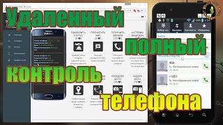 видео Программа для слежения Андроид