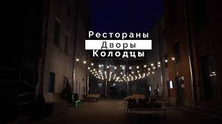 Бюро первый курс 1! Лучшие рестораны Санкт-Петербурга/ Незабываемый гастротур