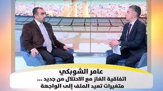 عامر الشوبكي - اتفاقية الغاز مع الاحتلال من جديد ... متغيرات تعيد الملف إلى الواجهة