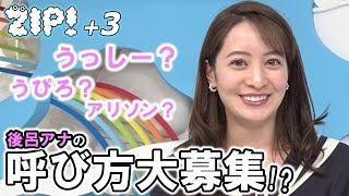 徳島アナの持ち込み企画「後呂アナにあだ名をつけたい!」。うっしー、...