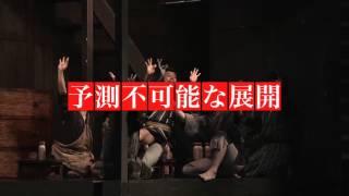 GEKIxCINE「蜉蝣峠」予告 2010年2月13日(土)公開 作 宮藤官九郎 演出 い...