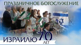 """Детско-подростковое Богослужение тема """"Израиль"""" 18.11.18"""