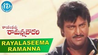 Rayalaseema Ramanna Choudary - Ramanna Ramanna video song - Mohan Babu || Jayasudha