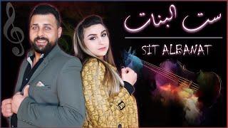 ست البنات - ريتشارد ( فيديو كليب ) Rishard - Sit Albanat (Official Music Video 2021)